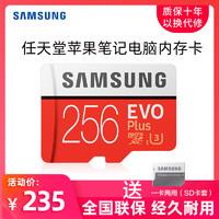 三星tf 256g 手机内存卡 华为m56苹果平板电脑扩展卡switch存储卡 S9高速存储卡micro sd卡TF卡 S8 A9 note7
