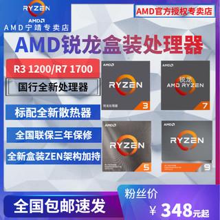 AMD 锐龙系列 R7-1700 CPU 3.0GHz