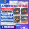 AMD R5 1600X R3 1200 3100 1400 1500X 1700盒装处理器 全新正品三年质保