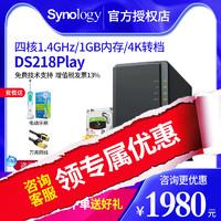 增票Synology群晖DS218play 两盘位云端NAS网络储存 网络硬盘+