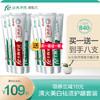 fe 金典牙医 金典牙膏上市纪念版套装 420g 赠同款套装