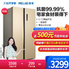 MeiLing/美菱 BCD-650WPCX 家用变频风冷对开双门大容量一级冰箱