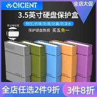 QIC 3.5寸移动硬盘保护盒子硬盘包5色整理数码收纳包硬盘保护套包