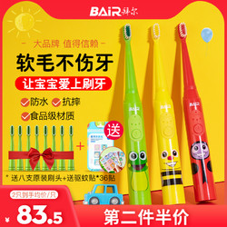 Bair 贝尔  拜尔儿童电动牙刷充电式3-6-12岁小孩宝宝声波震动软毛牙刷防漏电