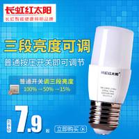 长虹红太阳led灯泡e27螺口智能照明e14家用可调光调色LED球泡灯