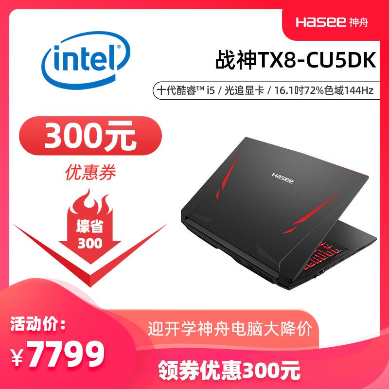 Hasee 神舟 战神 TX8-CU5DA 16.1英寸游戏本(i5-10400、8GB、512GB、RTX2060、144Hz)