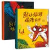 恐龙小Q  别让狐狸偷孩子(远离人贩子)-别让怪兽抓孩子(远离安全隐患)-精装绘本合订版 全2册
