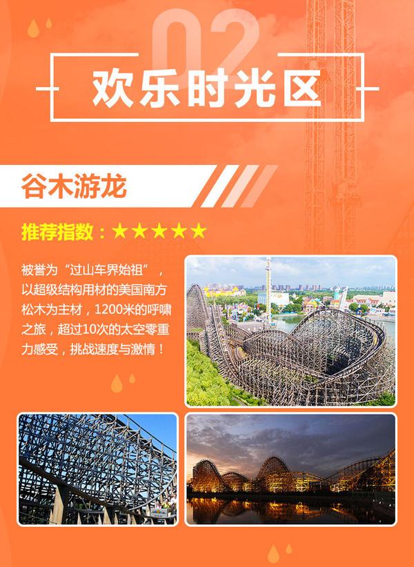 2次回本!上海欢乐谷 单人年卡