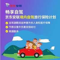 安联境内自驾旅行保险计划