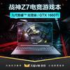 Hasee 神舟 Z7-KP7G 笔记本电脑