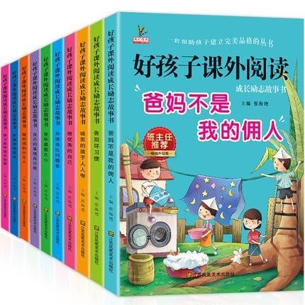 《好孩子课外阅读成长励志故事书》