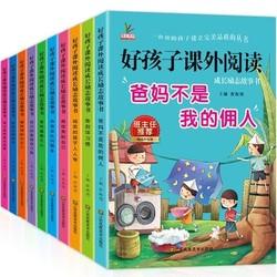 《好孩子课外阅读成长励志故事书》全10册