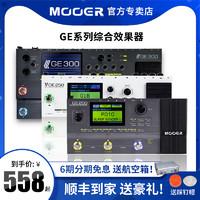 MOOER魔耳GE200 150 250 300电吉他综合效果器音箱模拟带鼓机摩尔