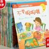 《儿童情绪行为管理小画书》共40册