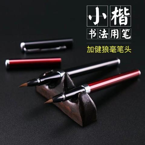 四友 钢笔式毛笔  赠字帖 黑色笔杆