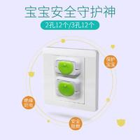 儿童防触电插座保护盖安全塞宝宝防电源保护套婴儿插孔插头防护盖