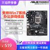 Asus/华硕 PRIME H310M-A R2.0旗舰店电脑台式机H310M游戏办公主板用1151针CPU 兼容8100