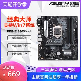 Asus/华硕 PRIME B365M-A电脑台式机游戏B365m B360M-A升级版matx办公主板1151针带M2接口支持NVME固态旗舰店