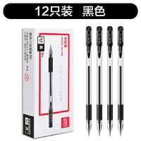 中性笔水笔签字笔得力6600ES盒装0.5mm黑 *12件