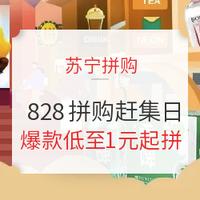 苏宁拼购 828拼购赶集日