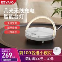 EZVALO·几光 多功能手机无线充电台灯 LED智能触摸感应卧室温馨氛围创意床头灯 大理石纹