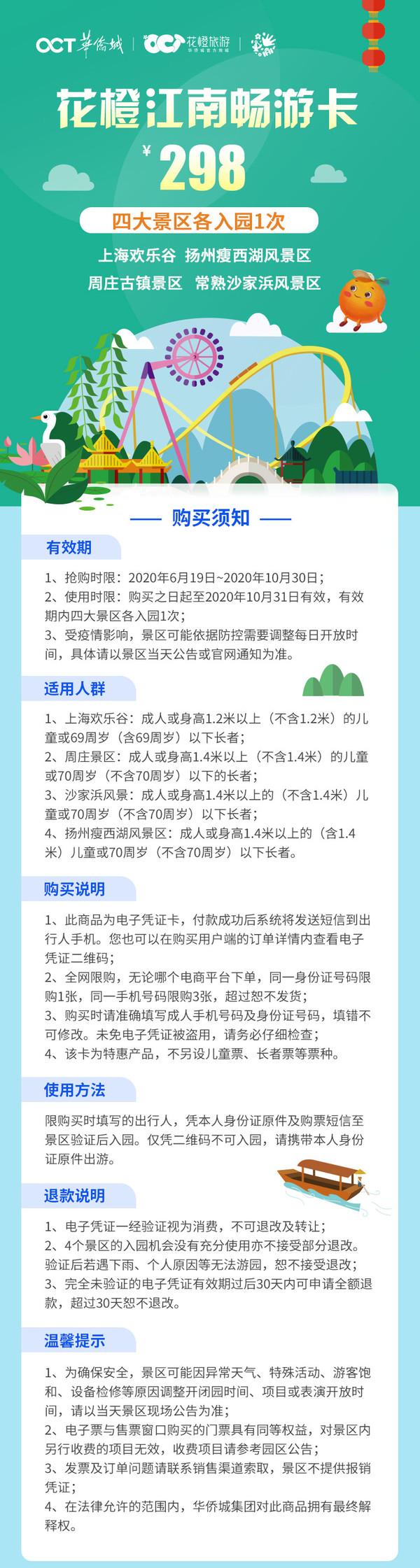 国庆可用!一卡畅玩上海欢乐谷+扬州瘦西湖+周庄古镇+常熟沙家浜风景区各1次
