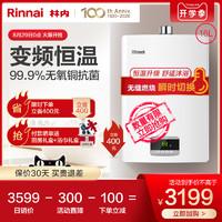 Rinnai/林内 16升C02 燃气热水器家用强排式恒温天然气