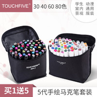 Touch five5代马克笔套装学生动漫彩色手绘12色30色40色60色80色168色油性绘画专用笔