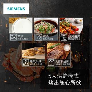 SIEMENS/西门子嵌入式微蒸烤一体机家用多功能蒸箱烤箱CP565AGS0W