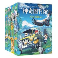 《神奇图书馆:天空历险记》(共4册)
