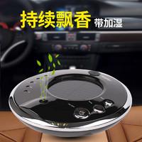 太阳能车载空气净化器汽车家用香薰加湿负离子除异味迷你清新氧吧