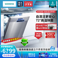 SIEMENS/西门子洗碗机嵌入式家用全自动加强除菌13套SJ436S00JC