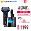 松下剃须刀LV74电动充电式智能五刀头男刮胡子胡须刀日本原装进口