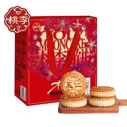 桃李 月饼礼盒 8饼5味  800g