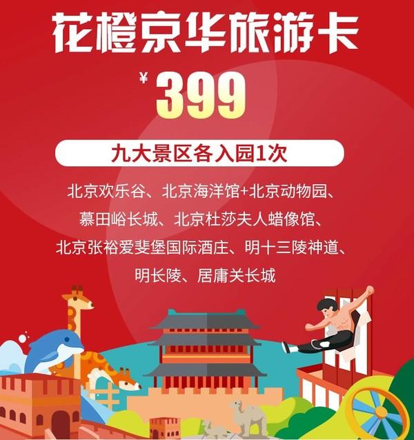 畅玩北京9大景区!花橙京华旅游卡 北京欢乐谷/动物园/海洋馆等