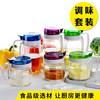 玻璃调料调味盒瓶味精盐糖收纳罐油壶家用厨房用品组合六件套套装