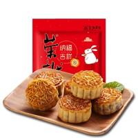 荣诚月饼 广式月饼多口味 14枚 520g