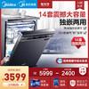 Midea/美的H5洗碗机14套智能烘干家用全自动独立式消毒除菌大容量