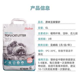 Bioline生物涟豆腐猫砂豆腐砂除臭猫沙猫咪用品无尘易结团除臭粉