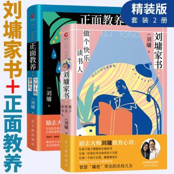 刘墉家书【新版精装全2册】做个快乐读书人+正面教养 少爷小姐要争气 教育专家刘墉40年亲子教育心路