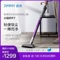 【9月9日0点开抢】新品首发吉米小轻杆P7吸尘器特权预定 限量专享