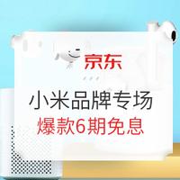 京东 MI 小米数码配件品牌专场