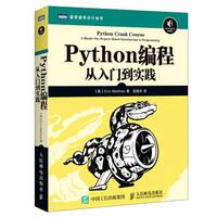 《Python编程 从入门到实践》