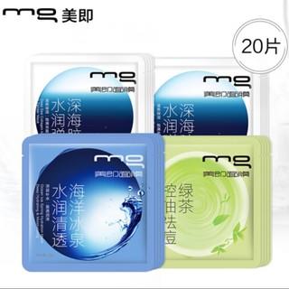mg 美即 保湿修护面膜组合 20片