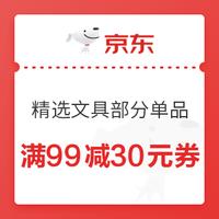 京东商城 精选文具部分单品 满99减30元满减神券