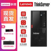 联想(Lenovo)ThinkServer TS80X 塔式服务器主机 支持M.2 win7
