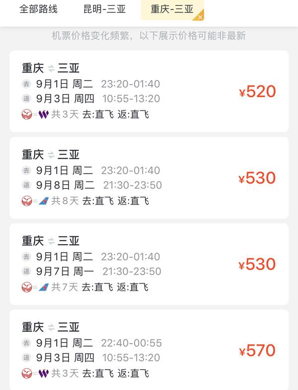 国庆错峰!跨周末!北京/上海/深圳/重庆/昆明-三亚机票