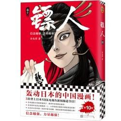 《镖人10》中国本土漫画