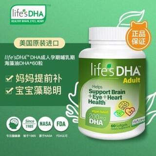Life's DHA 成人孕期哺乳期DHA海藻油胶囊200mg 60粒/瓶 美国进口 *3件
