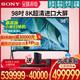 Sony 索尼 KD-98Z9G 8K 液晶电视 98英寸 499999元
